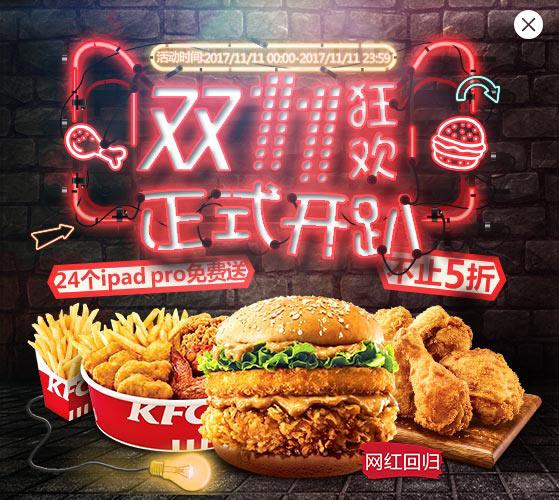 肯德基网站_肯德基官方网站 - Welcome to KFC.com.cn