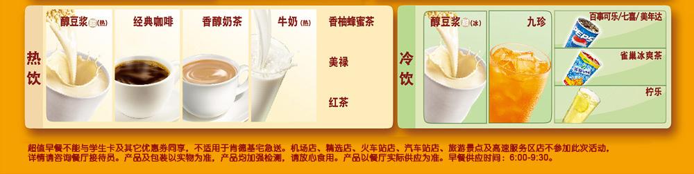 内地肯德基早餐菜单 - 食得精彩 - 香港人网 线上讨论